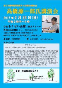 2017総会・高橋源一郎講演会