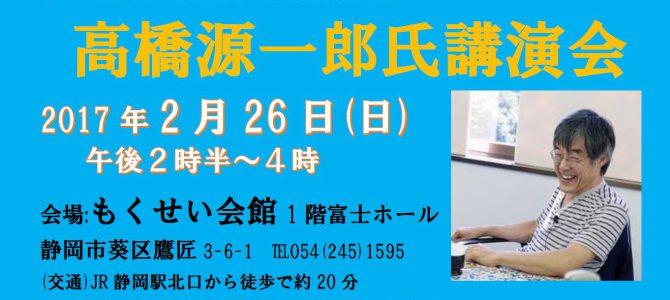 2017年2月26日(日)総会講演会「高橋源一郎氏」