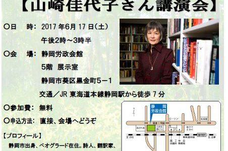 2017.6.17 山﨑佳代子さん講演会